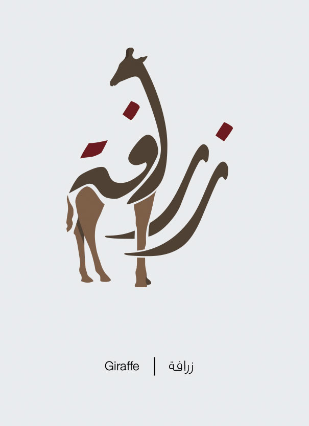 Illustrating-Arabic-words-into-their-meaning-58a31d50322df-png-58a4588287973__605